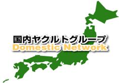 国内ヤクルトグループ Domestic Network