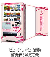 ピンクリボン活動啓発自動販売機