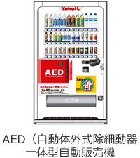 AED(自動体外式除細動器一体型自動販売機