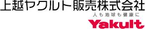 上越ヤクルト販売株式会社